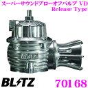 BLITZ ブリッツ 70168 ダイハツ YRV(200系/210系)用 スーパーサウンドブローオフバルブ VD 【デュアルドライブ制御/リリースタイプ】