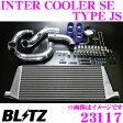 BLITZ ブリッツ 23117 INTER COOLER Standard Edition インタークーラー SE type JS 【スバル GR系 GV系 インプレッサ】