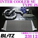 BLITZ ブリッツ インタークーラー SE type JS 23112スバル BE5 レガシィB4/BH5 レガシィツーリングワゴン用INTER COOLER Standard Edition