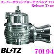 BLITZ ブリッツ 70194 スズキ アルトターボRS アルトワークス(HA36S)用 スーパーサウンドブローオフバルブ VD 【デュアルドライブ制御/リリースタイプ】