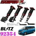 BLITZ ブリッツ DAMPER ZZ-R No:92354 日産 C25系/C26系/C27系 セレナ(4WD)用 車高調整式サスペンションキット