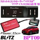 【本商品エントリーでポイント6倍!】BLITZ ブリッツ POWER THRO パワスロ BPT09 マツダ CX-3(DK系) デミオ(DJ5系)等用パワーアップスロットルコントローラー 【エンジン出力が向上するスロコン!】