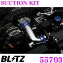 【本商品エントリーでポイント7倍!】BLITZ ブリッツ 55703 トヨタ ZN6 86/スバル ZC6 BRZ用 SUCTION KIT サクションキット