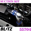 BLITZ ブリッツ 55704トヨタ 10系 アクア用SUCTION KIT サクションキット