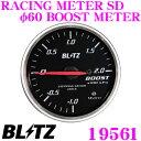 【只今エントリーでポイント6倍!最大21倍!】BLITZ RACING METER SD 19561 丸型アナログメーター ブースト計 φ60 BOOST METER ホワイトLED/レッドポインター