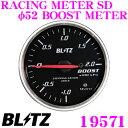 【只今エントリーでポイント6倍!最大21倍!】BLITZ RACING METER SD 19571 丸型アナログメーター ブースト計 φ52 BOOST METER ホワイトLED/レッドポインター