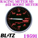 BLITZ RACING METER SD 19591 丸型アナログメーター ブースト計 φ52 BOOST METER レッドLED/ホワイトポインター