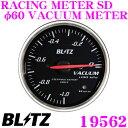 【只今エントリーでポイント6倍!最大21倍!】BLITZ RACING METER SD 19562 丸型アナログメーター バキューム計 φ60 VACUUM METER ホワイトLED/レッドポインター