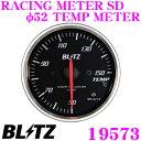 【只今エントリーでポイント6倍!最大21倍!】BLITZ RACING METER SD 19573 丸型アナログメーター 温度計 φ52 TEMP METER ホワイトLED/レッドポインター