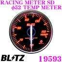 【只今エントリーでポイント6倍!最大21倍!】BLITZ RACING METER SD 19593 丸型アナログメーター 温度計 φ52 TEMP METER レッドLED/ホワイトポインター