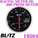 【只今エントリーでポイント6倍!最大21倍!】BLITZ RACING METER SD 19564 丸型アナログメーター 圧力計 φ60 PRESS METER ホワイトLED/レッドポインター