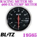 BLITZ RACING METER SD 19565 丸型アナログメーター 排気温度計 φ60 EX.TEMP METER ホワイトLED/レッドポインター