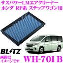 BLITZ ブリッツ エアフィルター WH-701B 59621 ホンダ ステップワゴン(RP系)用 サスパワーエアフィルターLM SUS POWER AIR FILTER LM 純正品番17220-59B-000対応品