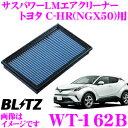 BLITZ ブリッツ エアフィルター WT-162B 59624 トヨタ C-HR(NGX50)用 サスパワーエアフィルターLM SUS POWER AIR FILTER LM 純正品番17801-77050対応品