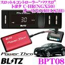 BLITZ ブリッツ POWER THRO パワスロ BPT08 トヨタ C-HR(NGX50)/オーリス(NRE185H)用 パワーアップスロットルコントロー...