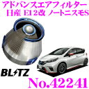 BLITZ ブリッツ No.42241 日産 E12改 ノートニスモS用 アドバンスパワー コアタイプエアクリーナー ADVANCE POWER AIR CLEANER
