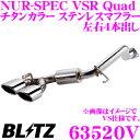 ブリッツ NUR-SPEC VSR Quad Model 63520V トヨタ ZWR80G ノア ヴォクシー エスクァイア用 パイプ径:φ50/テール径:φ108OVAL-2.5R 【車検対応/両側4本出しチタンカラーステンレスマフラー】