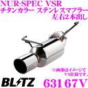 ブリッツ NUR-SPEC VSR 63167V マツダ KF2P CX-5用 パイプ径:φ50×2/テール径:φ114.3-2.5R 【車検対応/両側2本出しチタンカラーステンレスマフラー】