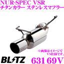 ブリッツ NUR-SPEC VSR 63169V 日産 HE12 ノートe-POWER ニスモ専用 パイプ径:φ50/テール径:φ114.3-2.5R 【車検対応/片側1本出しチタンカラーステンレスマフラー】