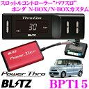 BLITZ ブリッツ POWER THRO パワスロ BPT15 ホンダ N-BOX (カスタム含む)用パワーアップスロットルコントローラー 【エンジン出力が向上するスロコン 】