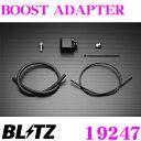 BLITZ ブリッツ 19247ブーストアダプターマツダ EK2 CX-5/BM2 アクセラスポーツ セダン/GJ2 アテンザセダン ワゴン用