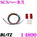 BLITZ ブリッツ 14800 THRO CON SCSハーネス スロットルコントローラー用 【パワスロ/スロコン 対応】