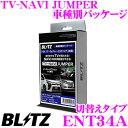 BLITZ ブリッツ ENT34A テレビ ナビ ジャンパー 車種別パッケージ (切替えタイプ) トヨタ 30系 アルファード/ヴェルファイア用(メーカーオプションナビ) 走行中にTVが見られる ナビの操作ができる 互換品:TTN-90