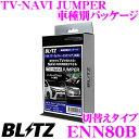 BLITZ ブリッツ ENN80B テレビ ナビ ジャンパー 車種別パッケージ (切替えタイプ) 日産 E12 ノート ディーラーオプションナビ 走行中にTVが見られる!ナビの操作ができる! 互換品:NTV384