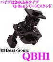 Beat-Sonic ビートソニック QBH1 Q-Ban Kit はさみ込みタイプスタンド 【バイクにも最適!!】