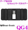 Beat-Sonic ビートソニック QG4 Q-Banシリーズホルダー 【ETCやレーダー探知機等の固定に最適】