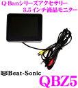 【本商品エントリーでポイント11倍!】Beat-Sonic ビートソニック QBZ5 Q-Banシリーズ3.5インチ液晶モニター 【L型フック付き/映像入力1系...