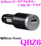 Beat-Sonic★ビートソニック QBZ6 Q-BanシリーズUSBシガープラグ 【最大出力電流2.1A/iPad?iPhone対応】