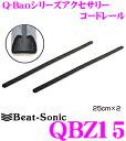 Beat-Sonic ビートソニック QBZ15 Q-Banシリーズコードレール(25cm2本入り)