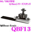 Beat-Sonic ビートソニック QBF13 Q-Ban Kit はさみ込みタイプスタンド 【トヨタ86/スバルBRZ専用タイプ】