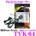 Beat-Sonic ビートソニック TVK-64 テレビコントローラー 【アコード ハイブリッド(H25/06〜) 走行中にTVが見られる!】