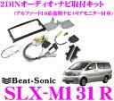 Beat-Sonic ビートソニック SLX-M131R 2DINオーディオ/ナビ取り付けキット 【アルファード10系後期純正ナビ付+6スピーカー(ライブサウンド付)+メーカーオプションリアモニター付車】