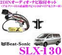 Beat-Sonic ビートソニック SLX-130 2DINオーディオ/ナビ取り付けキット 【アルファード10系前期純正ナビ付 シアターサウンド(10スピーカー)付車】