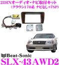 Beat-Sonic ビートソニック SLX-43AWD2 2DINオーディオ/ナビ取り付けキット 【クラウン170系 ナビなし+7スピーカー(スーパーライブサ...