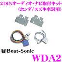 Beat-Sonic ビートソニック WDA2 2DINオーディオ/ナビ取り付けキット 【ホンダ/スズキ車にトヨタ純正ワイドナビ等を取付けるためのキット】
