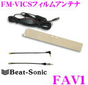 Beat-Sonic ビートソニック FAV1 FM-VICS専用フィルムアンテナ 【ブースターアンプ内蔵】