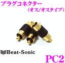 Beat-Sonic ビートソニック PC2 プラグコネクター(オス/オスタイプ) 【RCAプラグコネクター】