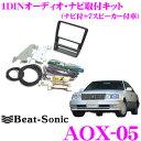 Beat-Sonic ビートソニック AOX-05 1DINオーディオ/ナビ アドオン取り付けキット 【クラウン150系純正ナビ付+7スピーカー(スーパーライブサウンド)付車】