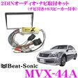 【只今エントリーでポイント最大20倍!!】Beat-Sonic ビートソニック MVX-44A 2DINオーディオ/ナビ取り付けキット 【クラウン180系(ゼロクラウン)前期エレクトロマルチビジョン+スーパーライブサウンド(8スピーカー)付車】