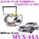 Beat-Sonic ビートソニック MVX-44A 2DINオーディオ/ナビ取り付けキット 【クラウン180系(ゼロクラウン)前期エレクトロマルチビジョン スーパーライブサウンド(8スピーカー)付車】