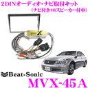 Beat-Sonic ビートソニック MVX-45A 2DINオーディオ/ナビ取り付けキット 【クラウン180系(ゼロクラウン)後期エレクトロマルチビジョン スーパーライブサウンド(8スピーカー)付車】