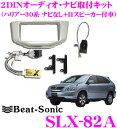 【只今エントリーでポイント9倍&クーポン!】Beat-Sonic ビートソニック SLX-82A 2DINオーディオ/ナビ取り付けキット 【ハリアー30系純正ナビ無し+11スピーカー(JBLプレミアムサウンド)付車】