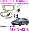 【只今エントリーでポイント9倍&クーポン!】Beat-Sonic ビートソニック MVX-82A 2DINオーディオ/ナビ取り付けキット 【ハリアー30系前期ナビ付き+11スピーカー(JBLプレミアムサウンド)付車】