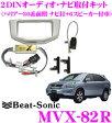 【只今エントリーでポイント最大20倍!!】Beat-Sonic ビートソニック MVX-82R 2DINオーディオ/ナビ取り付けキット 【ハリアー30系前期 ナビ付き+6スピーカー付車】