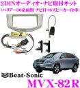 【本商品エントリーでポイント9倍!】Beat-Sonic ビートソニック MVX-82R 2DINオーディオ/ナビ取り付けキット 【ハリアー30系前期 ナビ付き+6スピーカー付車】