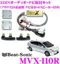 Beat-Sonic ビートソニック MVX-110R 2DINオーディオ/ナビ取り付けキット 【プリウス20系前期 DVDナビ付+6スピーカー付車】